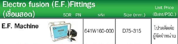 เครื่องสอดท่อ ef-weldingmachine