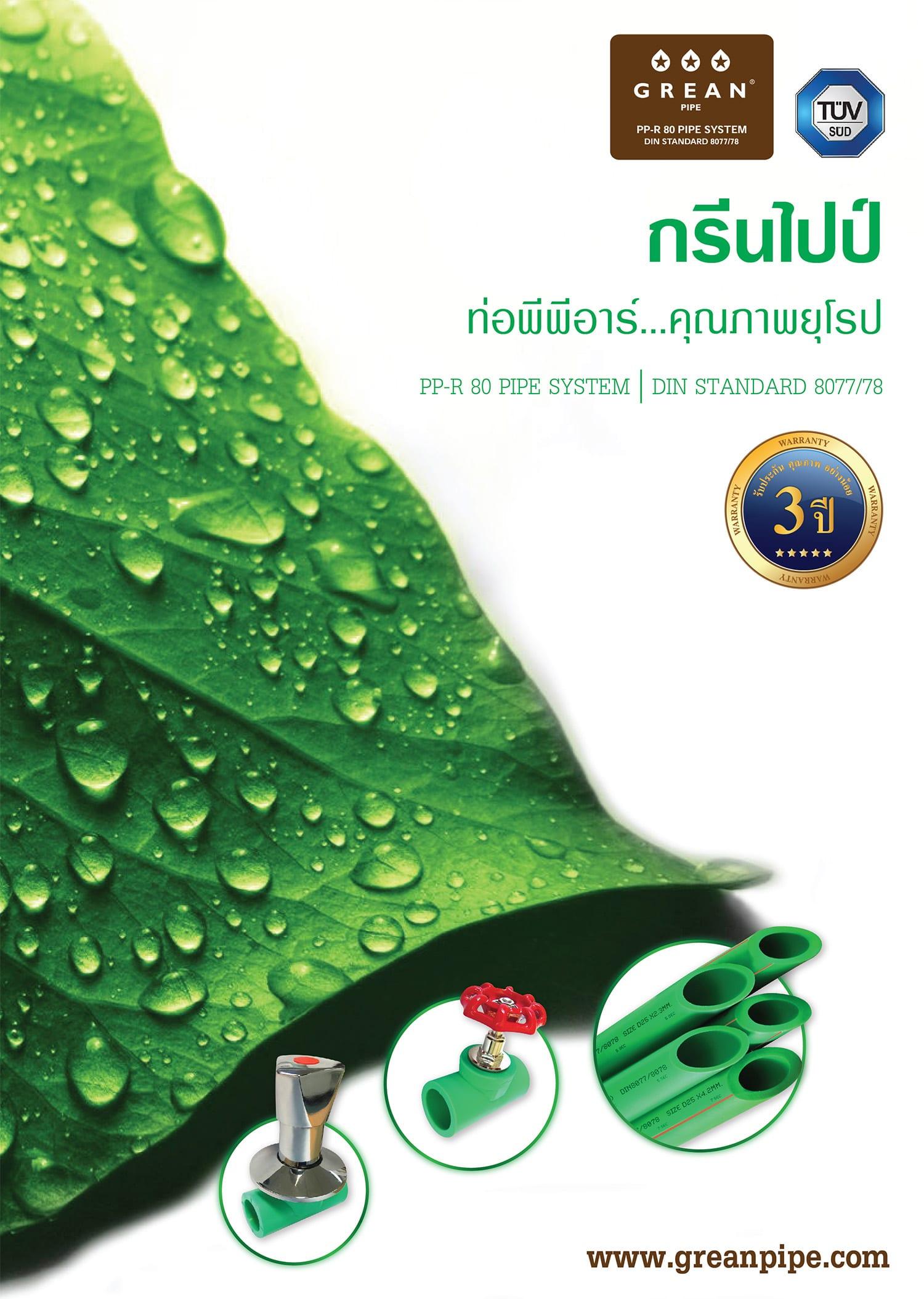 Brochure Greanpipe